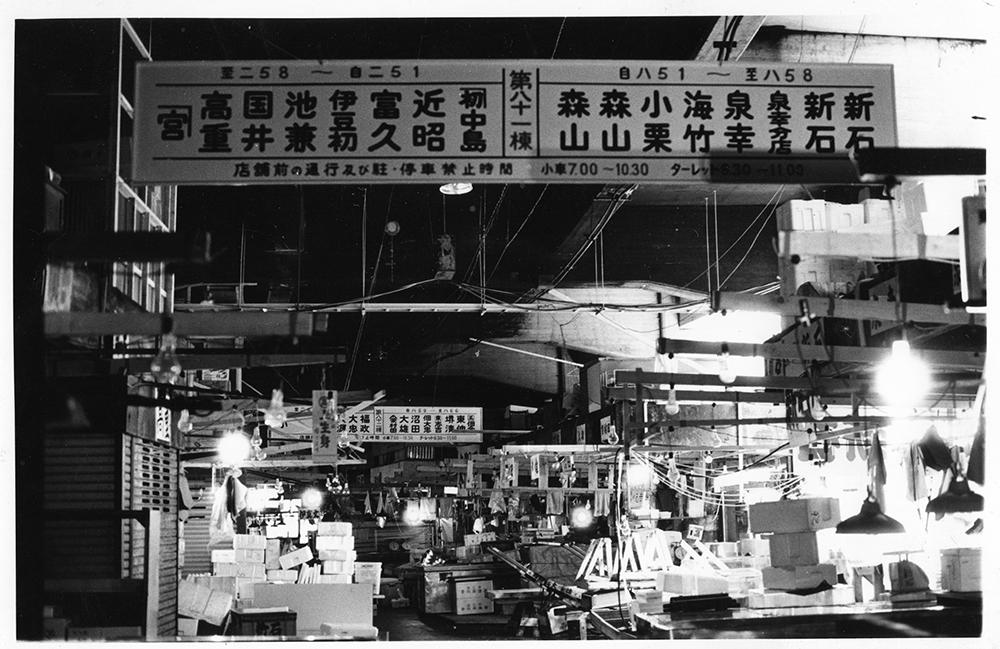 神田市場の休みの日の風景。仲卸が集まるところ。小、中、大規模の店が共存し合っている。親子代々受け継がれた老舗が立ち並ぶ
